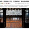 上海の古民家書店「南村映雪」はどこにあるのか?