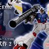 【機動戦士ガンダム Gフレーム】GフレームEX02ガンダム試作2号機を発売レビュー!!
