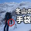 冬山で使用しているグローブ(手袋)を紹介します【雪山登山】