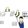 日本人って性格的に株式投資に向いてないのかもね!!