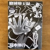 📚20-471賭博堕天録カイジ ワン・ポーカー編/15巻★★'13m.