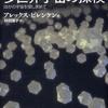 『多世界宇宙の探検』 ビレンケン (日経BP社)
