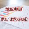【2019年8月】ブログ開設、4ヶ月目を語ります【PV、収益その他】