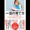 『一流の育て方』を読んで