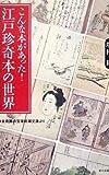 日本を変えない書物たち:『こんな本があった!江戸珍奇本の世界』 塩村 耕著 家の光協会 2007年