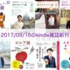 【2017/09/16の新刊】雑誌: 『NHKラジオ まいにち中国語』『NHKテレビ 旅するドイツ語』『NHKテレビ 旅するスペイン語』 など