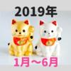 2019年【1月~6月】開運日をチェック!