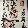 【御朱印】須弥山 歳覚寺に行ってきました|名古屋市千種区の御朱印