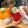 鳥取なのに北海道?回転すし北海道 駅南店 鳥取県民がうらやましい最強回転寿司