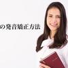 (英語)発音上達法(発音練習法(矯正の仕方)