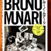 行ってきました!ブルーノ・ムナーリ展「役に立たない機械をつくった男」