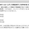 『西部日本ボールルームダンス連盟主催 ダンス選手権大会』のエントリー締切日が延長されました。