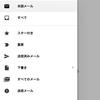 iOS版Gmailアプリで「未読メール」フォルダがでない時の解決法?
