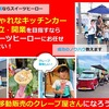 11,12月度 移動販売(キッチンカー)のフランチャイズ・開業説明会スケジュール