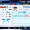 パワプロ2019作成 オリジナル 武山勝(投手)