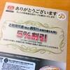 今年も「ぎょうざ倶楽部会員カード」ゲット!