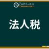 ZAIM用語集 ➤法人税