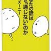 【100冊レビューvol.1】あなたの話はなぜ「通じない」のか 山田ズーニー