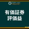ZAIM用語集 ➤有価証券評価益