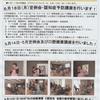 シニアクラブ(125)    台風影響による定例会の実施日の変更