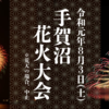 【我孫子市】2020年の手賀沼花火大会は中止