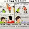 稽古日記~先輩は全員が先生 article83