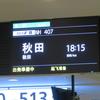 青森と秋田へのキハ40系気動車撮影
