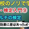 【大学数学】推定・検定入門⑨(ウェルチの検定)【確率統計】