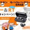 【おしらせ】2月のフォロー&リツイートキャンペーン開始です!!