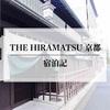 【京都】ひらまつ初の都市型ラグジュアリーホテル『THE HIRAMATSU 京都』宿泊記
