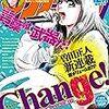 【曽田正人】新連載開始 月刊少年マガジン Change! ★★★★☆Lyrics監修Uzi・・あらら