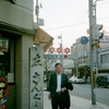 美しき地名 第53弾-6 「新町(しんまち)(松阪市)」
