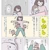 腕枕の時代が終わった(育児の話)