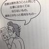 読書記録#17『コンサルタントの「お仕事」と「正体」がよ~くわかる本』【第2版】