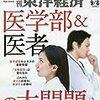 週刊東洋経済 2018年09月08日号 医学部&医者の大問題