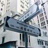 楽しい香港道路名入門