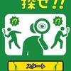 絵探しゲーム「ピクトさんを探せ!」を紹介する