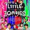 【映画】WE ARE LITTLE ZOMBIES(ウィーアーリトルゾンビーズ)