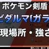【ポケモン剣盾】ヒヒダルマ(ガラル)進化・出現場所・強さ【ダルマモード】