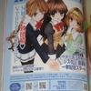 『電撃G's magazine』2020年8月号購入