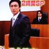 山崎亨太、裁判官役で出演します。
