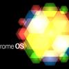 Chrome OSを入れてChromebook化した例を見る
