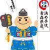 青森県のゆるキャラ比較