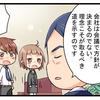 マンガ記事㉒理念~あふたー株式会社~