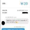 DroidKaigi登壇におけるKyashを使った投げ銭の経緯と結果
