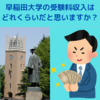早稲田大学の受験料収入を計算したらヤバすぎた…