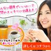 毎日飲む茶でママも癒されて快調に過ごしましょう