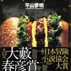 藤原竜也史上最狂!!映画『Diner ダイナー』原作感想&本予告 2019年7月5日(金)公開