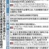 秘密法、運用素案の問題点 意見公募24日締め切り-東京新聞(2014年8月20日)