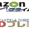 【徹底比較】『Amazonプライムビデオ』と『FODプレミアム』はどちらがお得?【表あり】